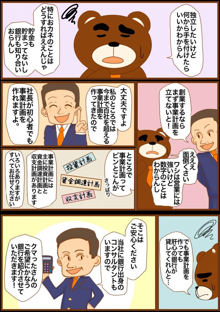 創業融資漫画