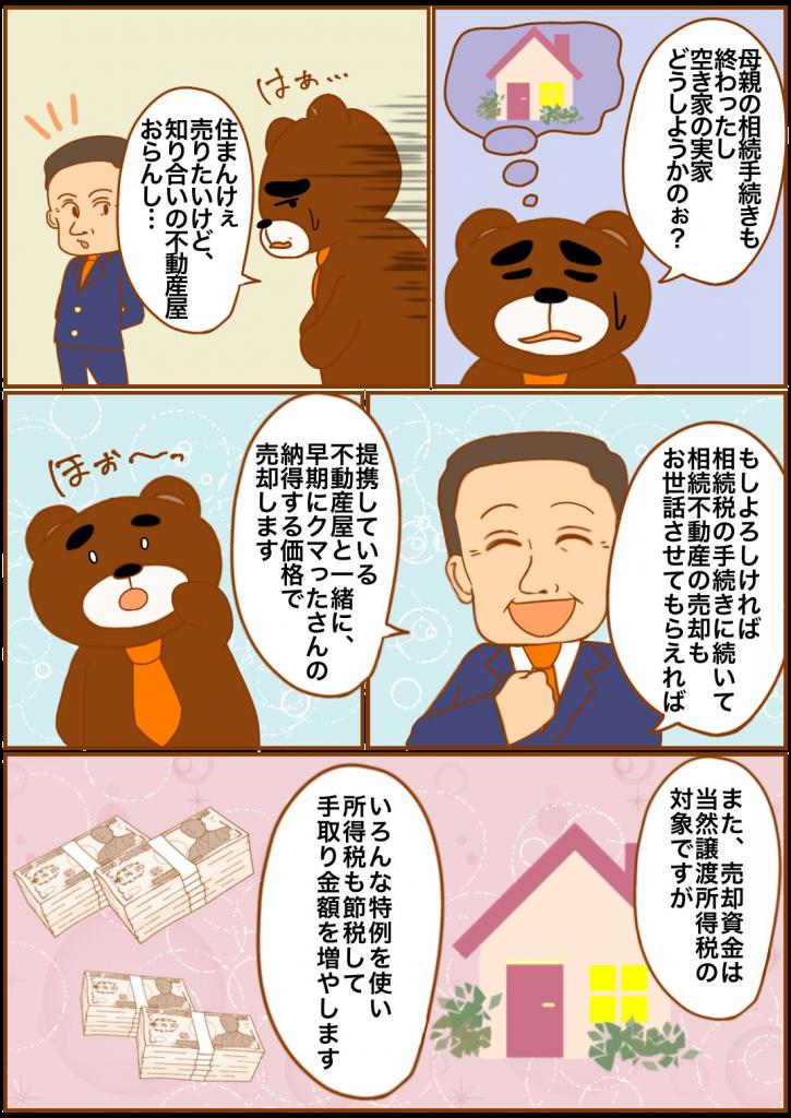 不動産漫画